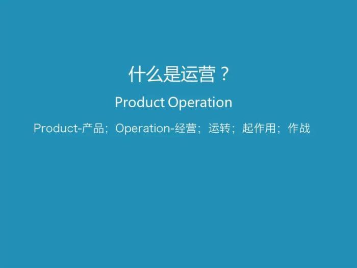 七情六欲聊运营——腾讯高级产品经理聊如何做更懂用户的产品运营