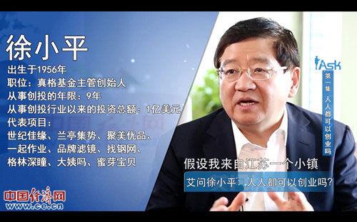 徐小平:关于那些最终将影响人生格局的问题清单
